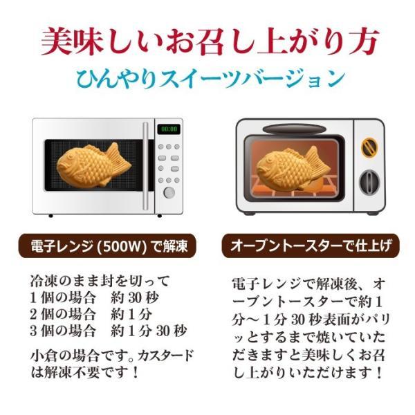 送料無料30個セット 薄皮たい焼き たい焼き たいやき お取り寄せ 宅配たい焼き 和菓子 スイーツ komugian 08