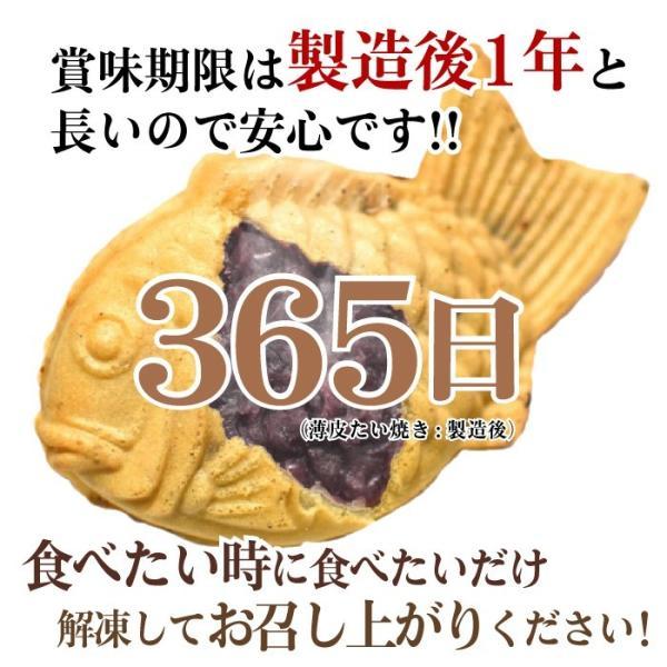 送料無料30個セット 薄皮たい焼き たい焼き たいやき お取り寄せ 宅配たい焼き 和菓子 スイーツ komugian 10