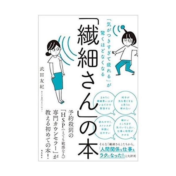 「気がつきすぎて疲れる」が驚くほどなくなる  「繊細さん」の本|kon-style