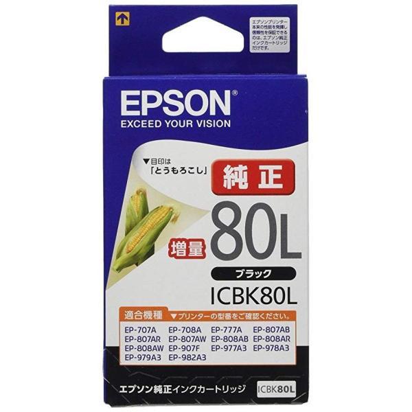 EPSONインクカートリッジ ICBK80L ブラック 増量|kon-style