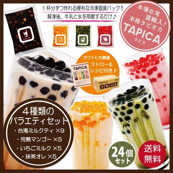 タピオカミルクティー 冷凍個食パック【TAPICA】人気4種バラエティーセット【メイン:台湾ミルクティー】 65g×24pc 送料無料商品