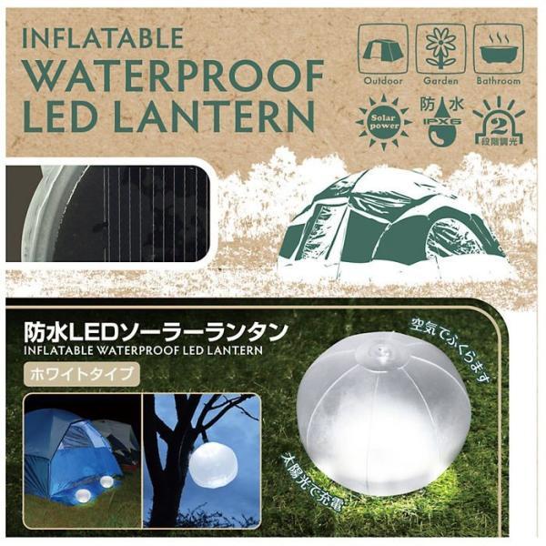 ビーチボールのようにふくらませる防水LEDソーラーランタン ホワイト グリーンハウス GH-LED10SLA-WH|konan|02