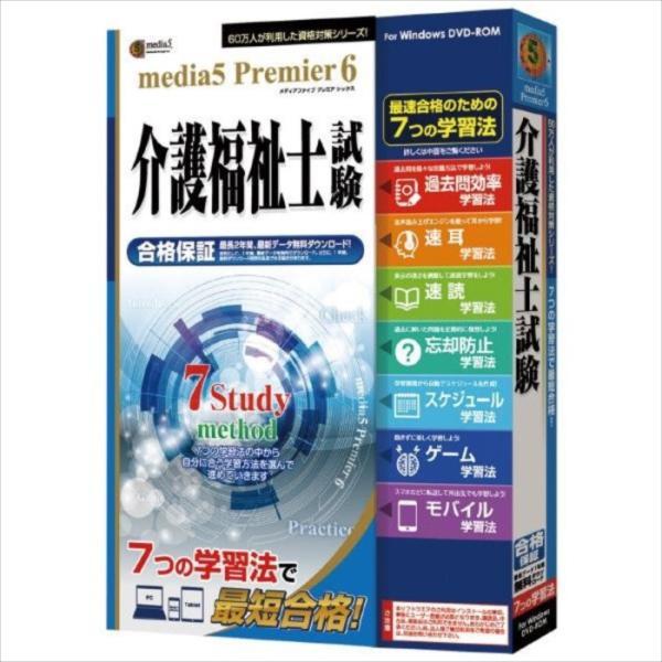 プレミア6 7つの学習法 介護福祉士試験 1年e-Learningチケット付き メディアファイブ -