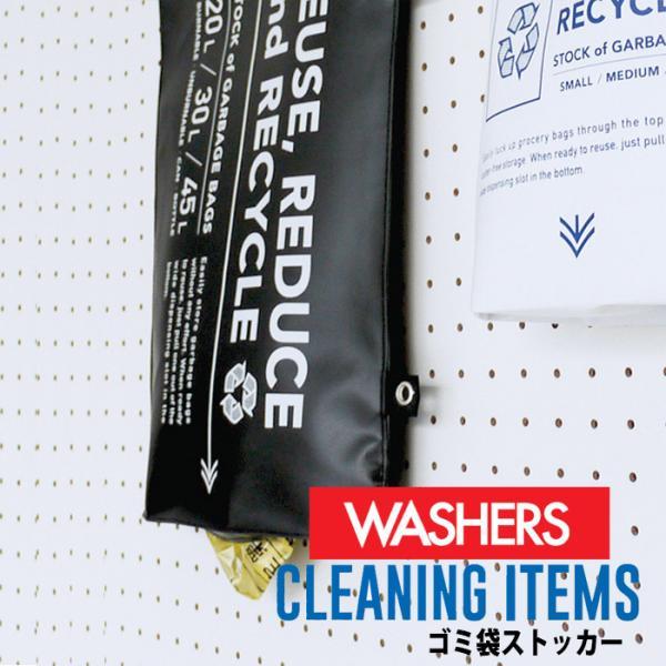 WASHERS ゴミ袋ストッカー キッチン雑貨 ごみ袋ケース 日用品 見えない収納 おしゃれ カッコいい WASHERS A178