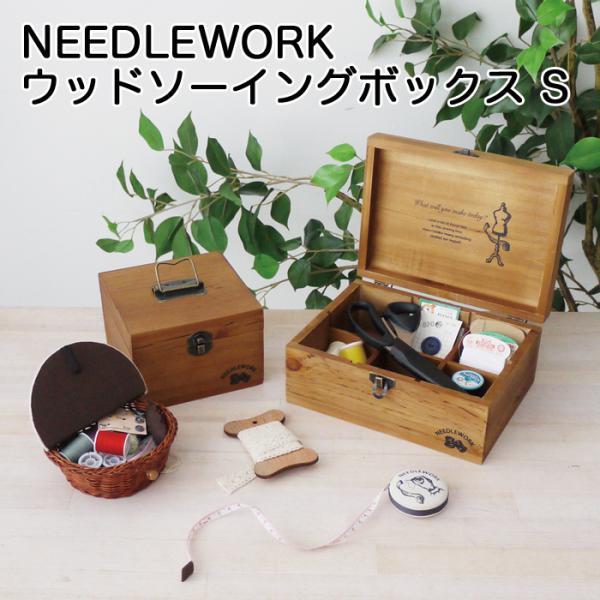 NEEDLEWORK ウッドソーイングボックス S 木製 ウッド 裁縫箱 裁縫道具 収納 整理 おしゃれ 機能的 現代百貨 A320