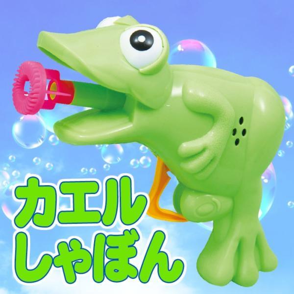 カエルしゃぼん シャボン玉 シャボン しゃぼん玉 水遊び 外遊び おもちゃ 玩具 かえる アーテック  1869|konan