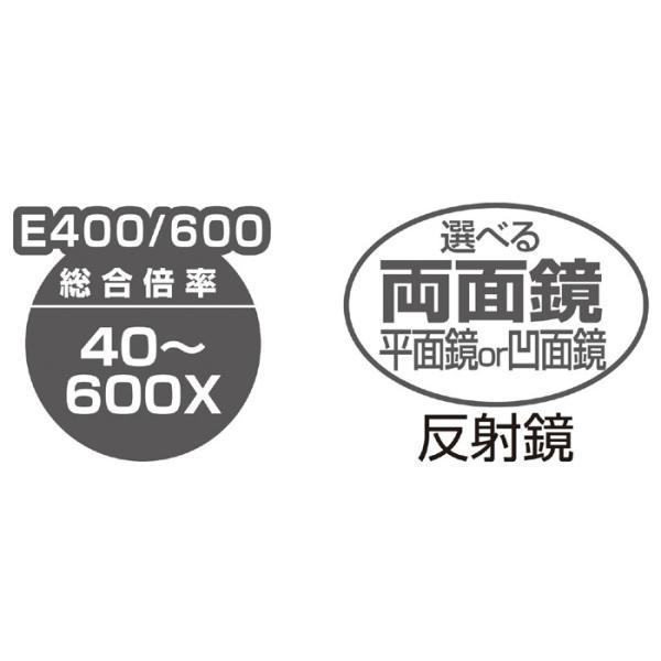 生物顕微鏡 E400/600 簡易メカニカルステージ付 セット 顕微鏡 マイクロスコープ 観察 研究 実習 実験 アーテック 9888