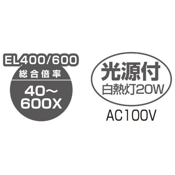 生物顕微鏡 EL400/600 顕微鏡 マイクロスコープ 観察 研究 実習 実験 学習 授業 理科 科学 化学 アーテック 9968