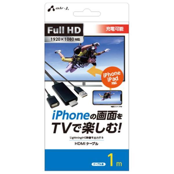 HDMIケーブル1miPhoneの画面をTVで楽しむiPhone/iPad対応HDMI変換ケーブルエアージェイAHD-P1MBK