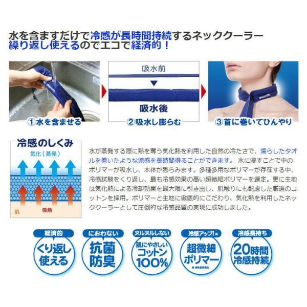 冷感持続 抗菌防臭 マジクール ボタンホール(首冷却・スカーフタイプ 通しホール)  首・おでこ冷却 熱中症対策 暑さ対策 大作商事 DNIMC*-**|konan|02
