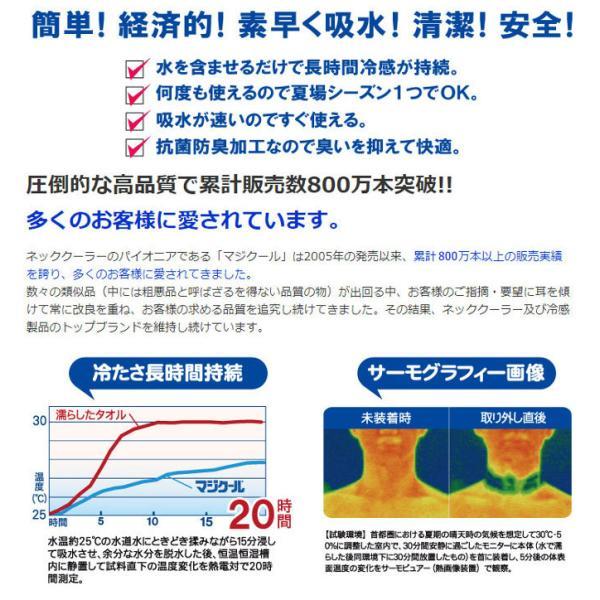 冷感持続 抗菌防臭 マジクール ボタンホール(首冷却・スカーフタイプ 通しホール)  首・おでこ冷却 熱中症対策 暑さ対策 大作商事 DNIMC*-**|konan|03