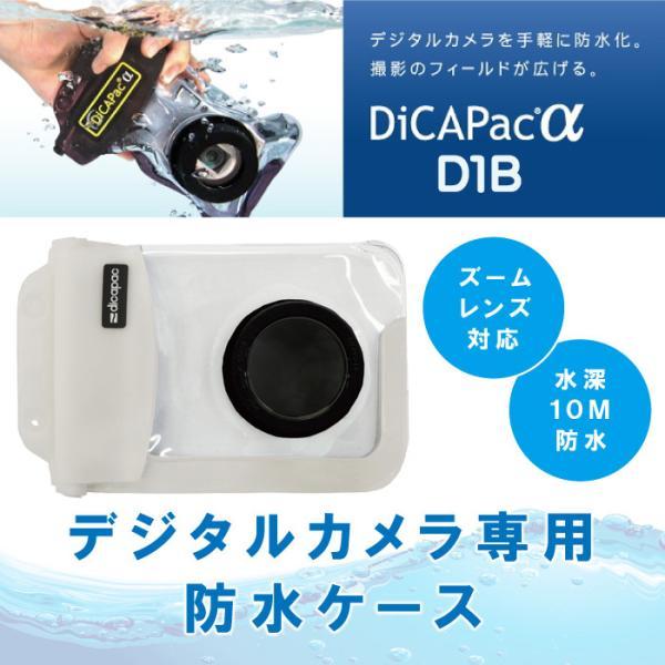 デジタルカメラ専用防水ケース ディカパック dicapac D1B