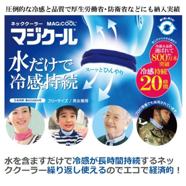 冷感持続 抗菌防臭 マジクール ネッククーラー M レギュラーサイズ 首もと ひんやり 熱中症対策 暑さ対策 MAGICOOL 大作商事 MCFT6|konan|02