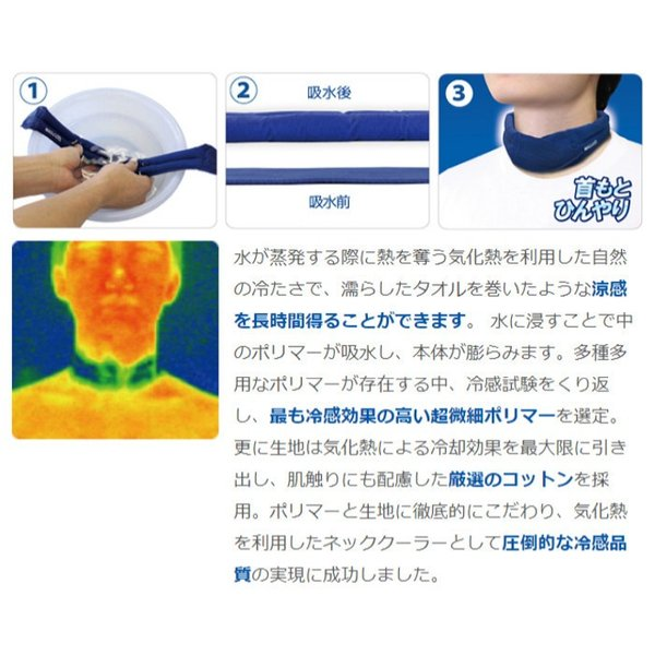 冷感持続 抗菌防臭 マジクール ネッククーラー M レギュラーサイズ 首もと ひんやり 熱中症対策 暑さ対策 MAGICOOL 大作商事 MCFT6|konan|03