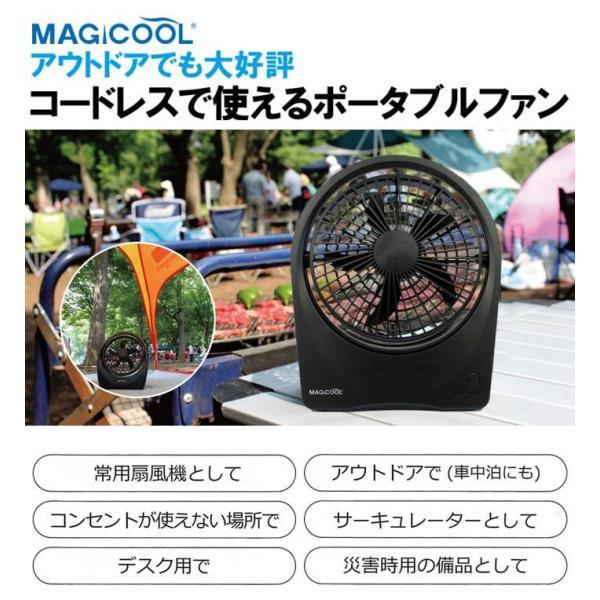 あすつく 送料無料 停電に強い充電式扇風機 電池使用可能 サーキュレーター マイファンポータブル 強力風量 3WAY電源対応 Magicool マジクール 大作商事 MP1|konan|02