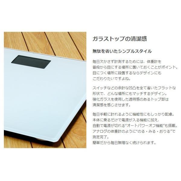 体重計 ヘルスメーター デジタル のるだけで自動測定 スタイリッシュ 体調管理 ボディスケール グラッセ ドリテック BS-159 konan 02