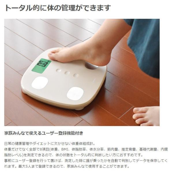 体重計 体組成計 ボディスケール ヘルスメーター BMI 体脂肪率 体水分率 筋肉量 推定骨量 基礎代謝量 内蔵脂肪 ドリテック BS-246|konan|02