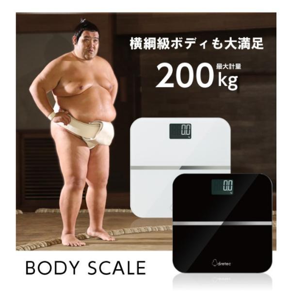 ボディスケール 最大200kgまで のるだけではかれる 測定値が約20秒間表示 ブラック ドリテック BS-200BK|konan|02