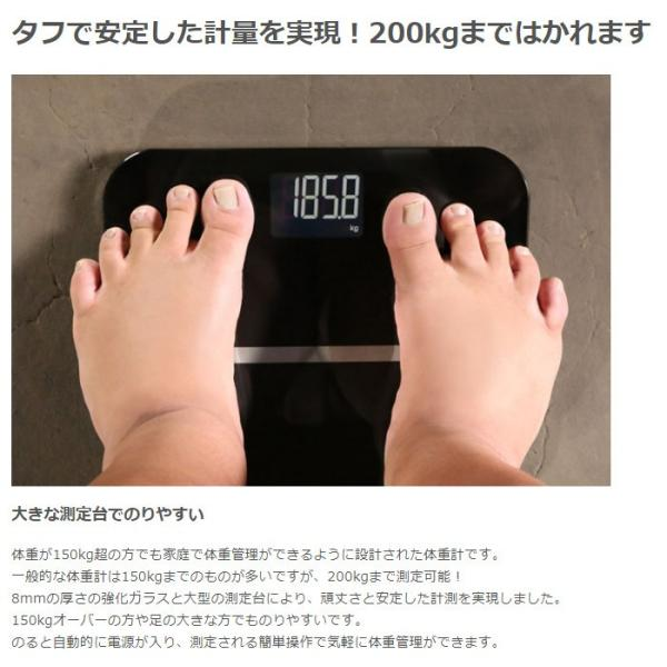 ボディスケール 最大200kgまで のるだけではかれる 測定値が約20秒間表示 ブラック ドリテック BS-200BK|konan|03