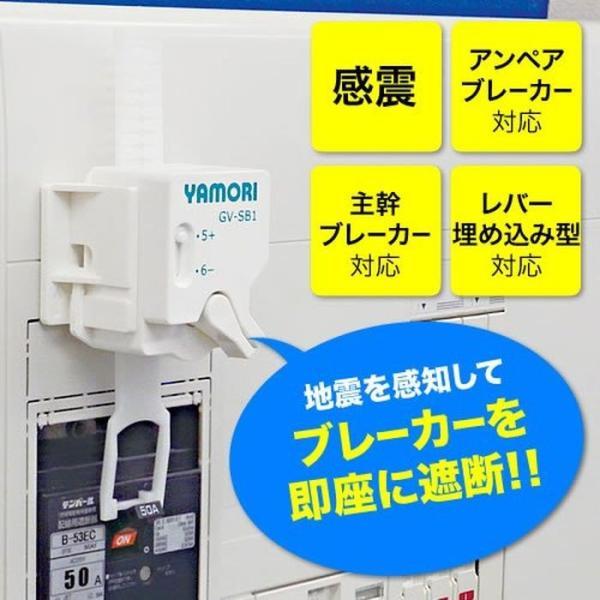 感震ブレーカー アダプター ヤモリ 簡易タイプ YAMORI 地震 耐震 自動遮断 リンテック21 GV-SB1|konan
