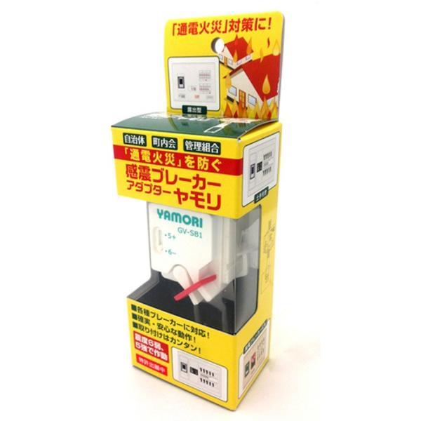 感震ブレーカー アダプター ヤモリ 簡易タイプ YAMORI 地震 耐震 自動遮断 リンテック21 GV-SB1|konan|02
