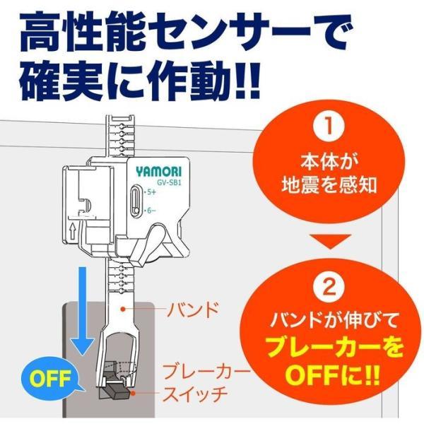 感震ブレーカー アダプター ヤモリ 簡易タイプ YAMORI 地震 耐震 自動遮断 リンテック21 GV-SB1|konan|03