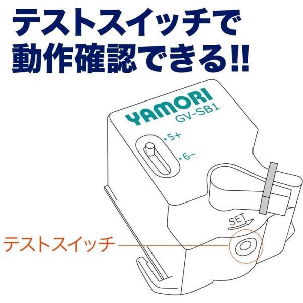 感震ブレーカー アダプター ヤモリ 簡易タイプ YAMORI 地震 耐震 自動遮断 リンテック21 GV-SB1|konan|04