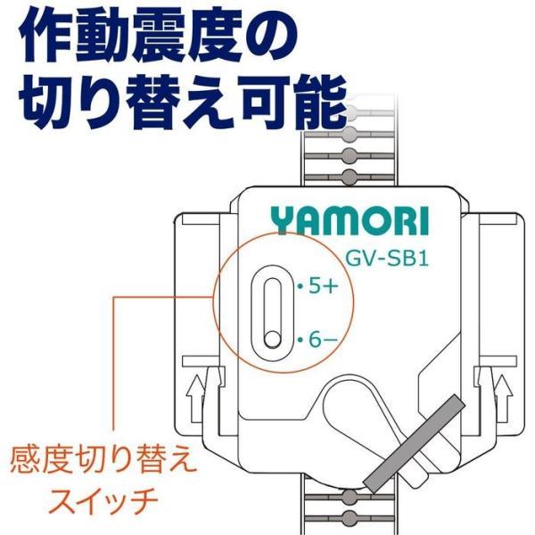 感震ブレーカー アダプター ヤモリ 簡易タイプ YAMORI 地震 耐震 自動遮断 リンテック21 GV-SB1|konan|06