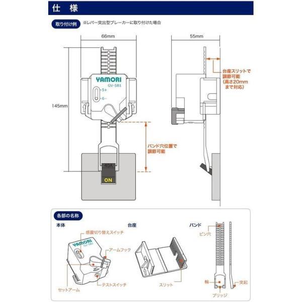 感震ブレーカー アダプター ヤモリ 簡易タイプ YAMORI 地震 耐震 自動遮断 リンテック21 GV-SB1|konan|07