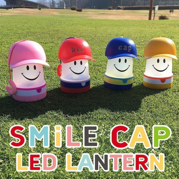 ランタン LEDランタン スマイルキャップLEDランタン 吊り下げ LEDランプ LED照明 吊るし ルームランプ キャンプ アウトドア 置き型 かわいい SMILE 子供 キッズ konan
