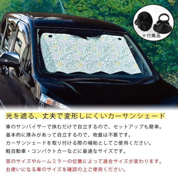 カーサンシェード トロピカルバード 小型車用 130×70cm スパイス LHLK9010 konan 02