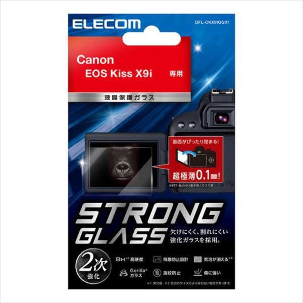 代引不可CanonEOSKissX9iデジカメ用液晶保護ガラスGorillaガラス超極薄0.1mm高光沢指紋防止