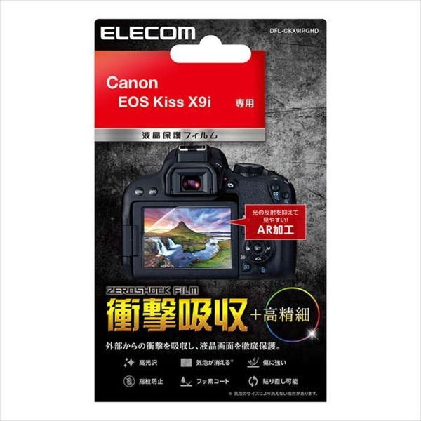 代引不可CanonEOSKissX9iデジカメ用液晶保護フィルム衝撃吸収高精細ARコート高光沢指紋防止