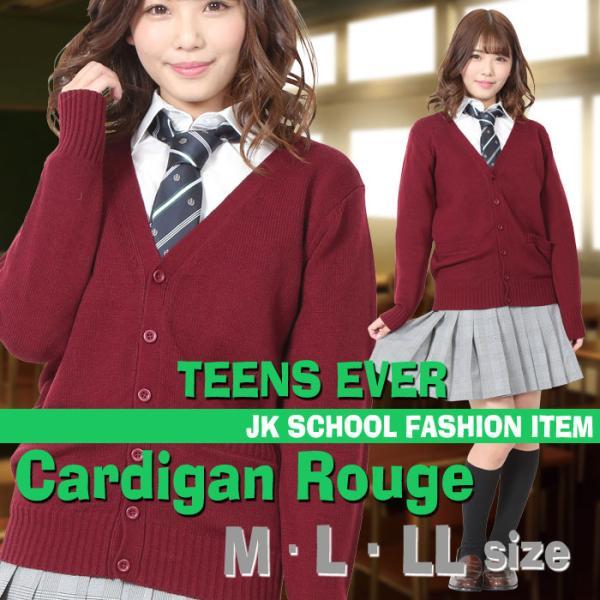 TEENS EVER TE-18SS カーディガン エンジ M・L・LLサイズ スクールカーディガン 長袖 無地 制服 女子 高校生 JK クリアストーン CR−061 konan