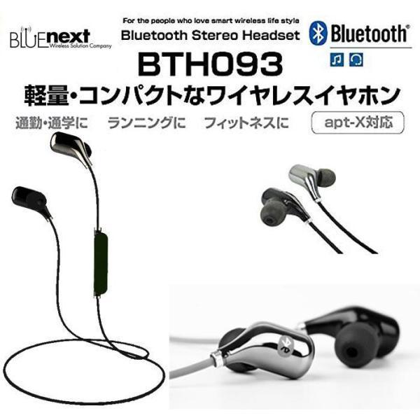 あすつく 特価 Bluetoothステレオヘッドセット ワイヤレスヘッドフォン 軽量コンパクト IPX4 連続再生約7時間 K-MATE ブルーネクストジャパン BTH093-BK konan