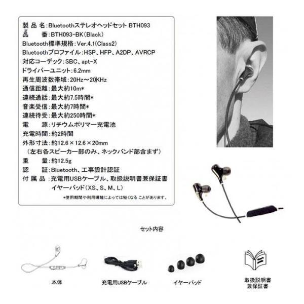 あすつく 特価 Bluetoothステレオヘッドセット ワイヤレスヘッドフォン 軽量コンパクト IPX4 連続再生約7時間 K-MATE ブルーネクストジャパン BTH093-BK konan 05