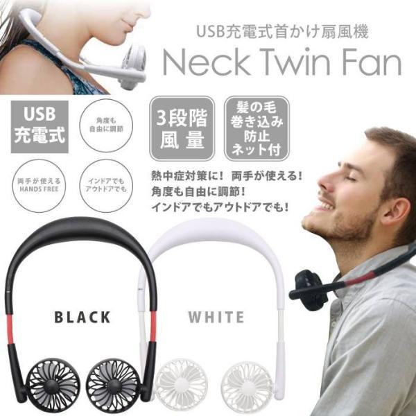 あすつく ポータブル扇風機 首かけ 携帯 ハンズフリー USB充電式 風量3段階 髪の毛巻き込み防止 ネックツインファン ヒロコーポレーション HE-NTF001|konan|02