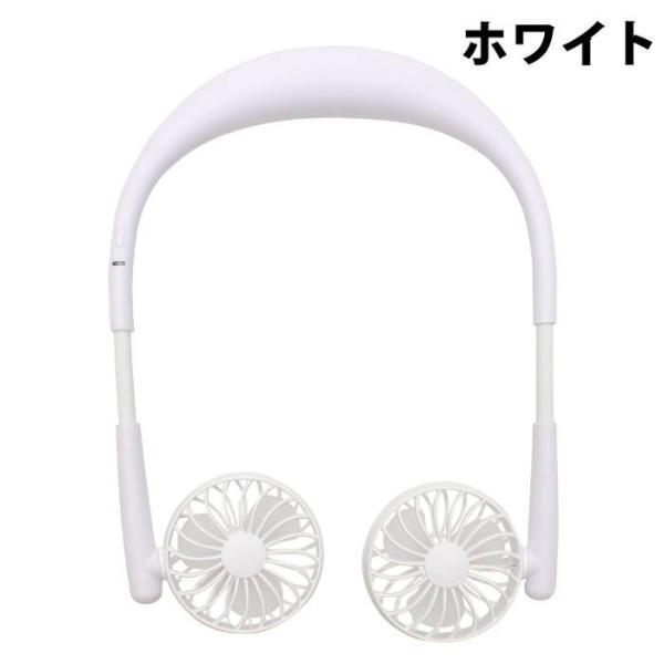 あすつく ポータブル扇風機 首かけ 携帯 ハンズフリー USB充電式 風量3段階 髪の毛巻き込み防止 ネックツインファン ヒロコーポレーション HE-NTF001|konan|03
