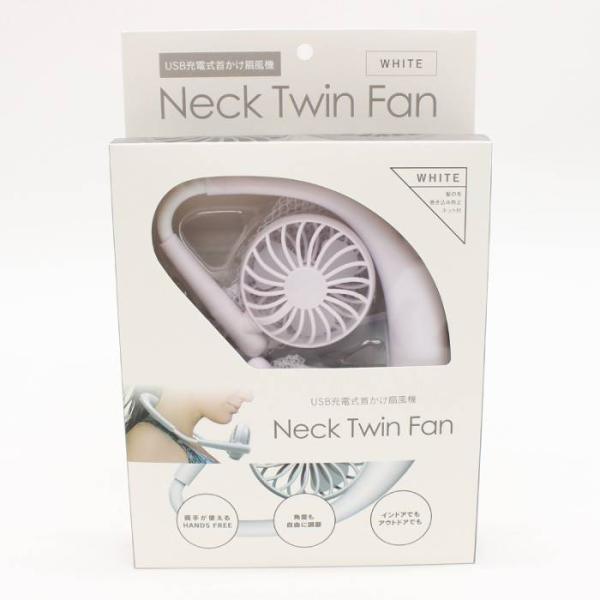 あすつく ポータブル扇風機 首かけ 携帯 ハンズフリー USB充電式 風量3段階 髪の毛巻き込み防止 ネックツインファン ヒロコーポレーション HE-NTF001|konan|05