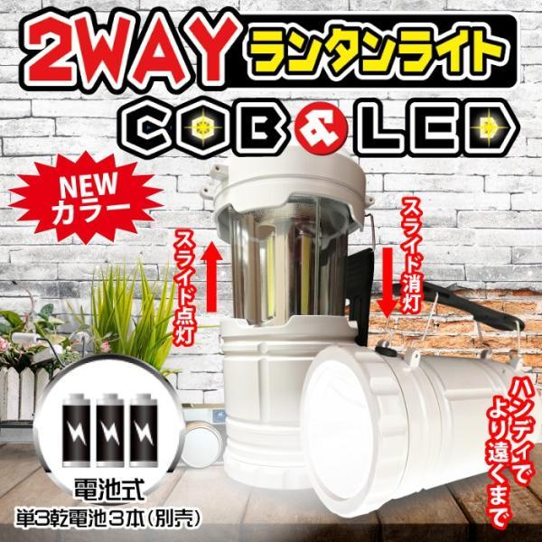 ランタン ランタンライト COB&LED 2WAY  電池式 スライドで点灯&消灯 アウトドア 防災用品 非常用 ホワイト ヒロ・コーポレーション 4562351049191|konan|02