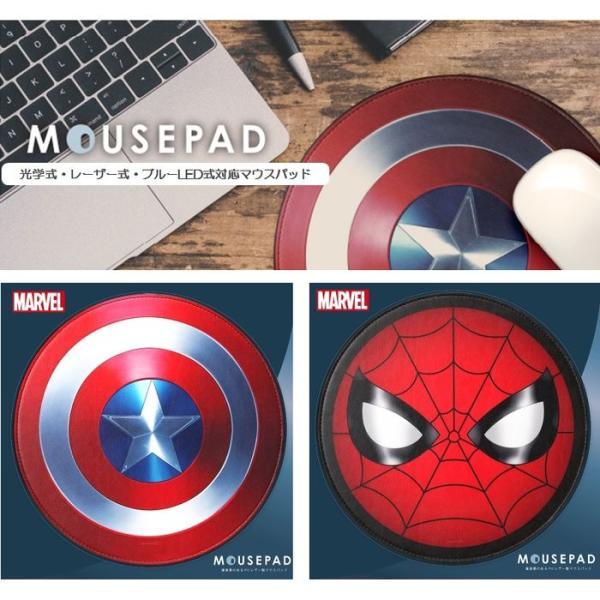 マウスパッド光学式レーザー式ブルーLED式対応MARVELマーベル2キャラクター(キャプテン・アメリカ/スパイダーマン)PGAP