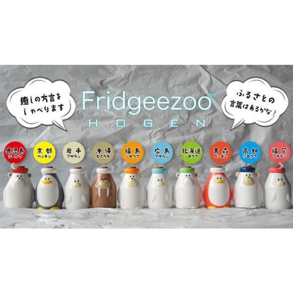 あすつく Fridgeezoo Hogen フリッジィズー ホーゲン 冷蔵庫の中で癒しの方言をしゃべるガジェット ペンギン 京都 ソリッドアライアンス FGZ-PG-KY|konan|05