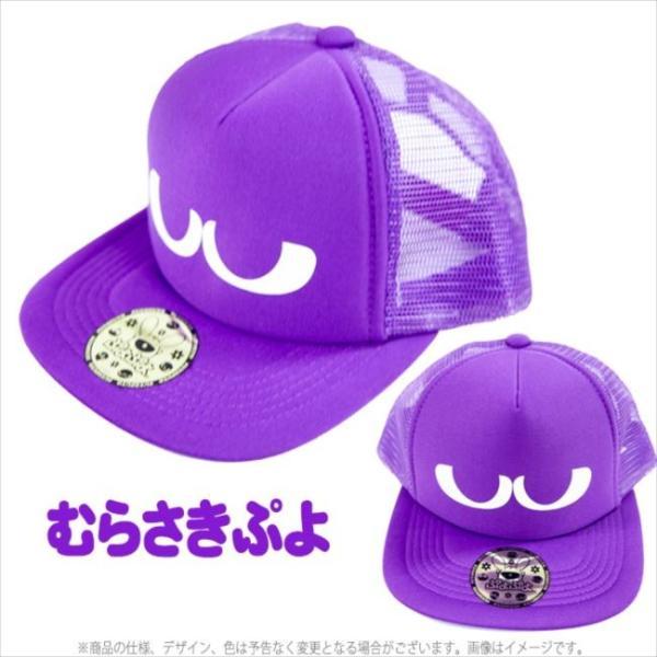 ぷよぷよメッシュキャップ キャラクター 帽子 キャップ CAP 56cm〜60cm ぷよぷよ帽子 かわいい おしゃれ 人気 ルカン 07*|konan|07