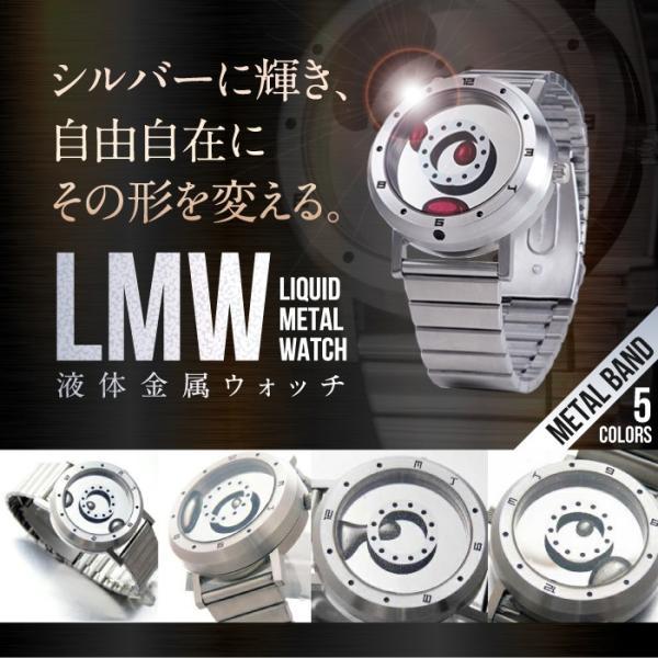 腕時計 LMW LMWatch リキッドメタルウォッチ 液体金属ウォッチ ハンドメイド EleeNo メタル シーホープ LMW-SV-**-M|konan