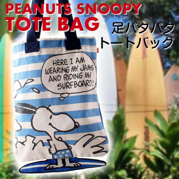 あすつく スヌーピー 足パタパタ トートBAG Peanuts SURFS UP(BL)  ピーナッツ PEANUTS SNOOPY トート トートバッグ BOO HOMES 6048916|konan