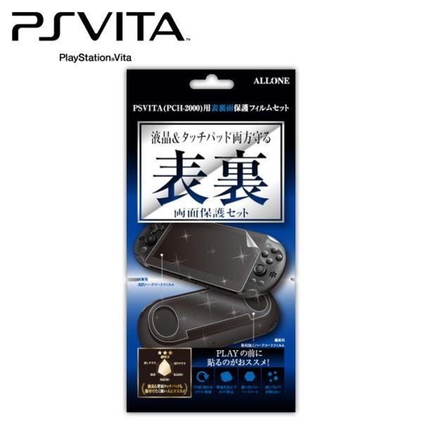PlayStationVita(PCH-2000) PSVITA2000 保護フィルム 表裏面保護フィルムセット アローン ALG-V2FSET|konan