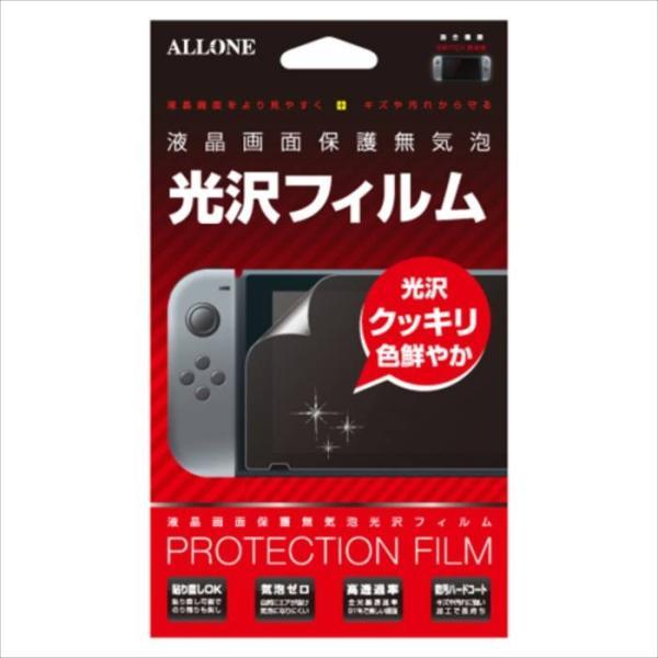 ニンテンドー スイッチ 保護フィルム Nintendo Switch専用 液晶保護フィルム スイッチ本体用保護フィルム 光沢タイプ アローン ALG-NSKF|konan
