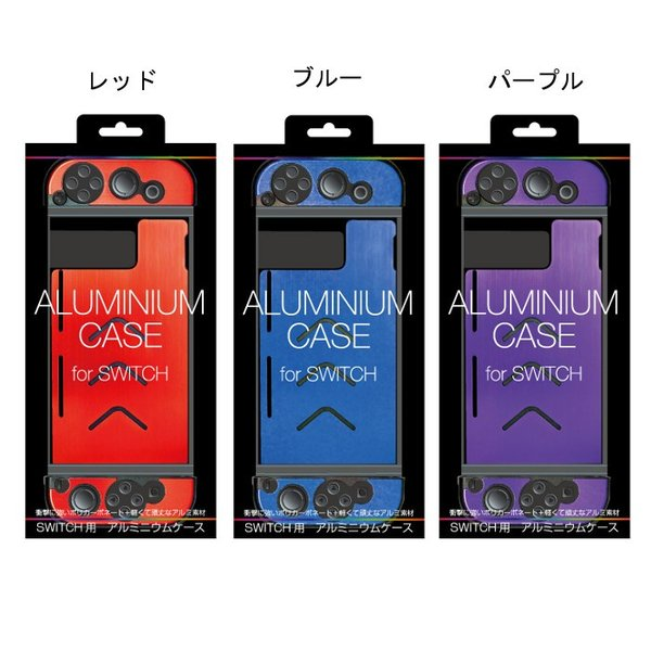 ニンテンドー スイッチ ケース Nintendo Switch 用 アルミニウムケース アローン ALG-NSAL konan 05