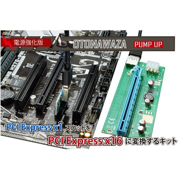 PCI Express スロット 変換 キット PCI Express x1 を PCI Express x16 に変換 OTONAWAZA  PUMP UP エアリア SD-PE1CPE162