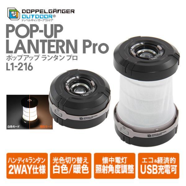 ランタン LED ポップアップ 2WAY 白色/暖色切替 USB充電可 懐中電灯モードで照射角度調整可 DOD L1-216|konan